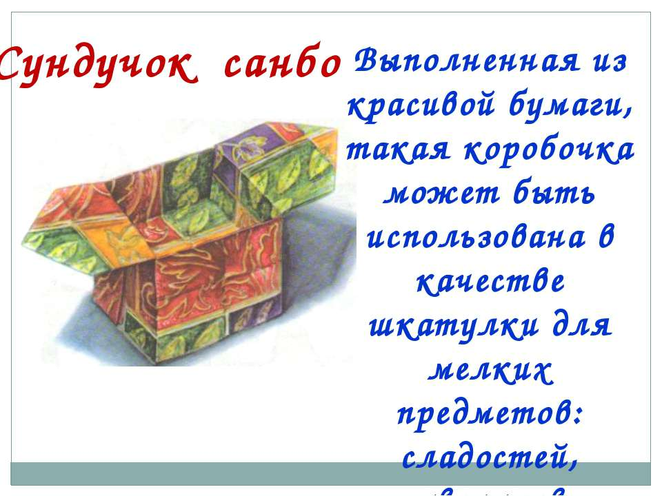 Сундучок санбо Выполненная из красивой бумаги, такая коробочка может быть исп...