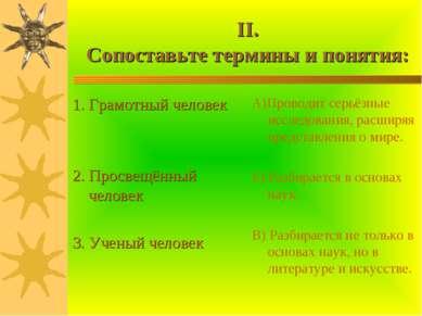 II. Сопоставьте термины и понятия: 1. Грамотный человек 2. Просвещённый челов...