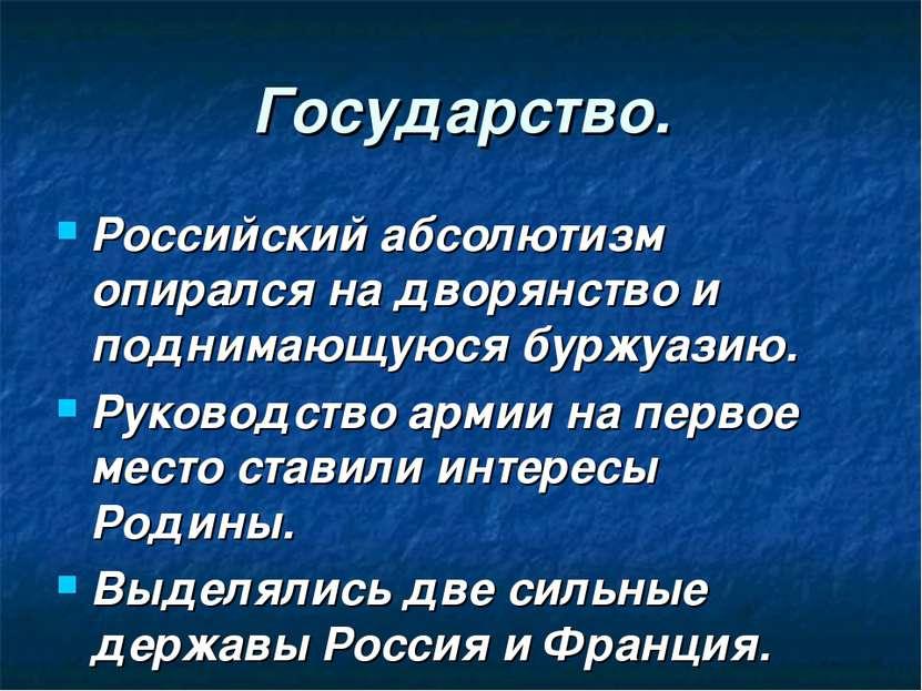 Государство. Российский абсолютизм опирался на дворянство и поднимающуюся бур...