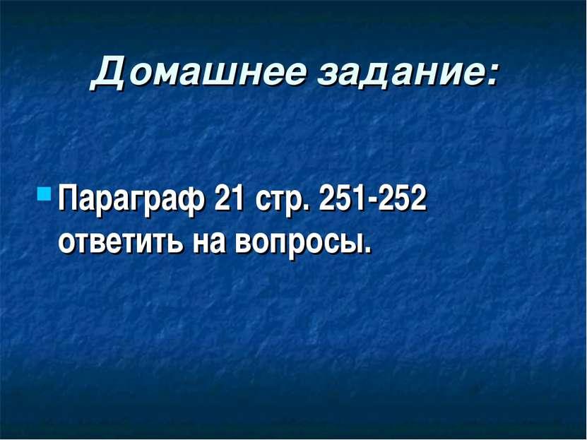 Домашнее задание: Параграф 21 стр. 251-252 ответить на вопросы.
