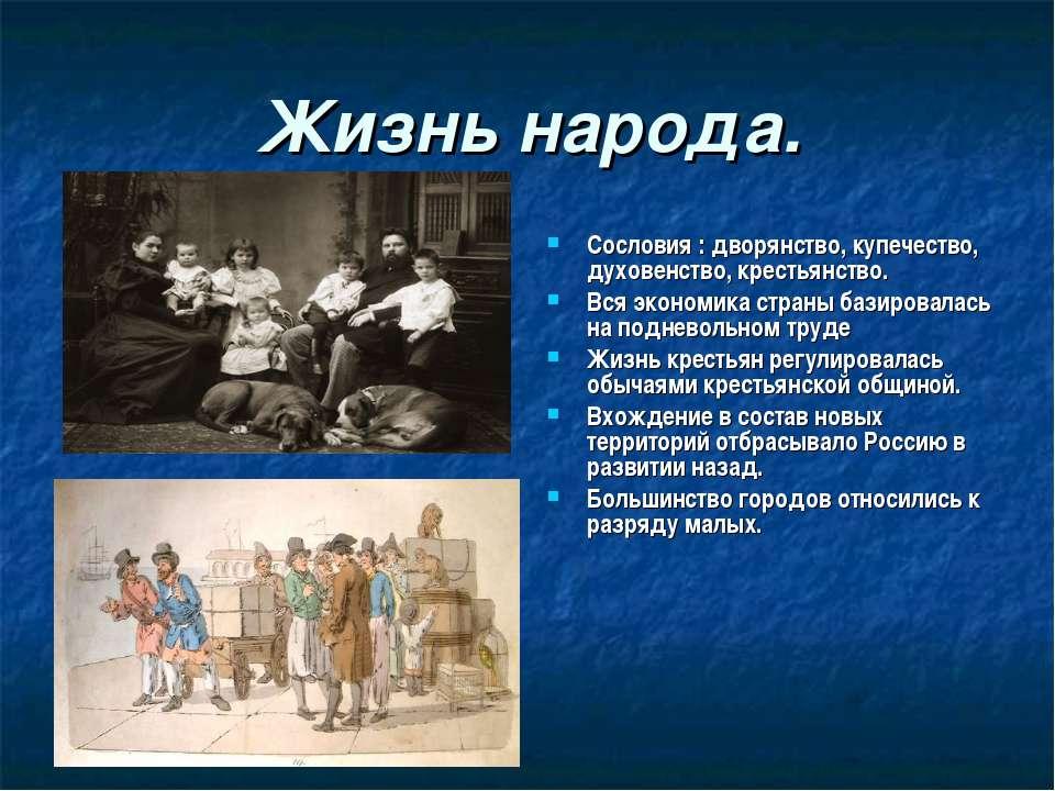Жизнь народа. Сословия : дворянство, купечество, духовенство, крестьянство. В...