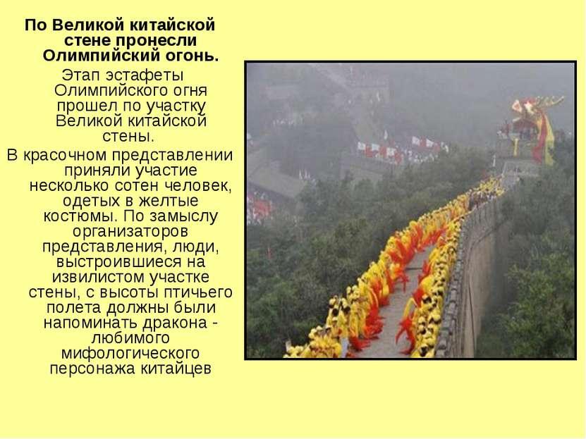 По Великой китайской стене пронесли Олимпийский огонь. Этап эстафеты Олимпийс...