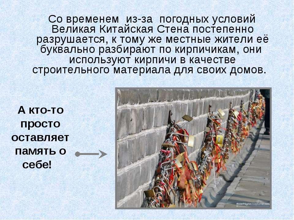 Со временем из-за погодных условий Великая Китайская Стена постепенно разруша...