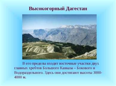 Высокогорный Дагестан В его пределы входят восточные участки двух главных хре...