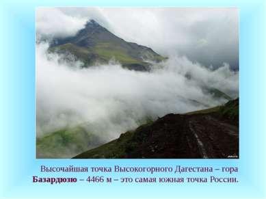 Высочайшая точка Высокогорного Дагестана – гора Базардюзю – 4466 м – это сама...