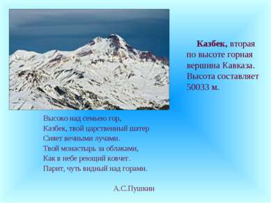 Высоко над семьею гор, Казбек, твой царственный шатер Сияет вечными лучами. Т...
