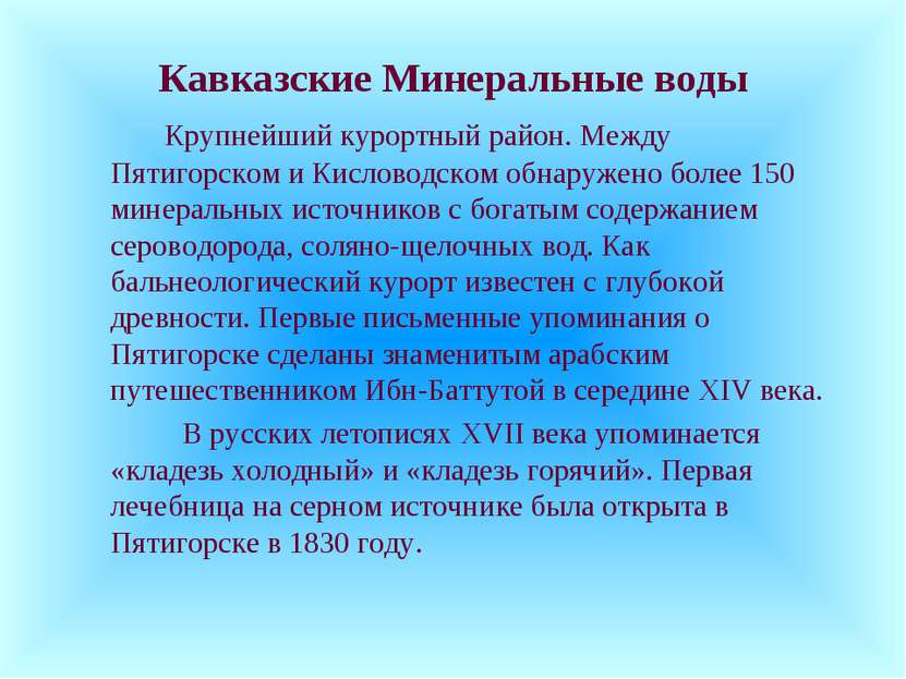 Кавказские Минеральные воды Крупнейший курортный район. Между Пятигорском и К...