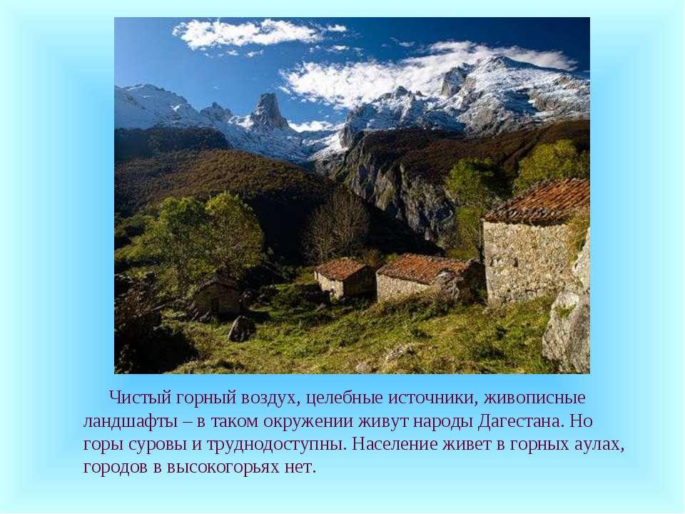 Чистый горный воздух, целебные источники, живописные ландшафты – в таком окру...