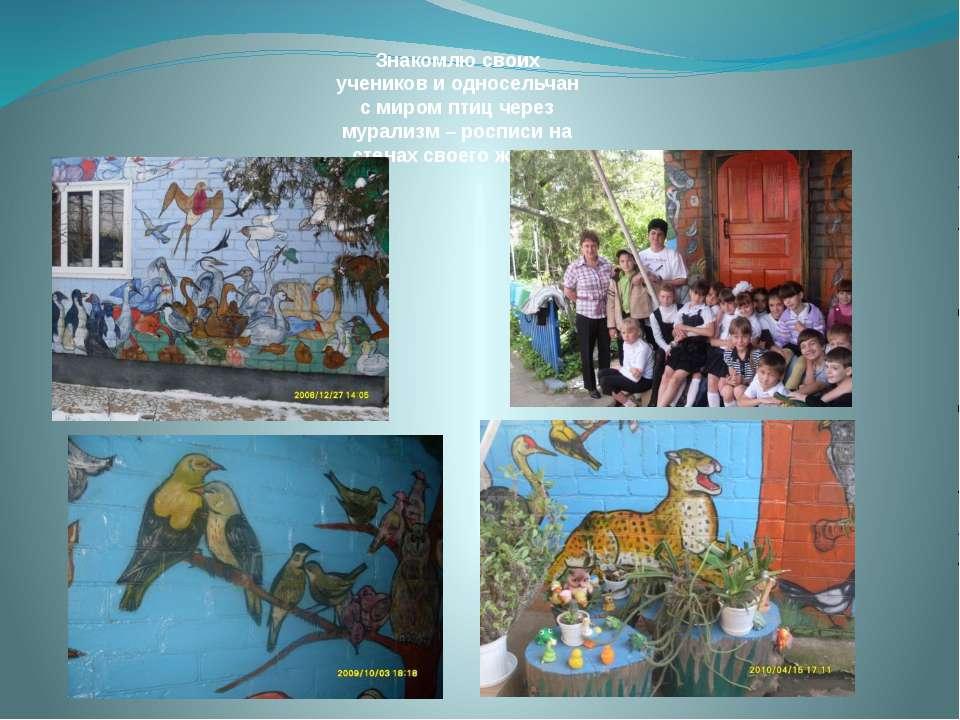 Знакомлю своих учеников и односельчан с миром птиц через мурализм – росписи н...