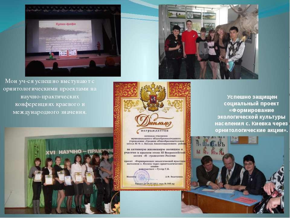 Успешно защищен социальный проект «Формирование экологической культуры населе...
