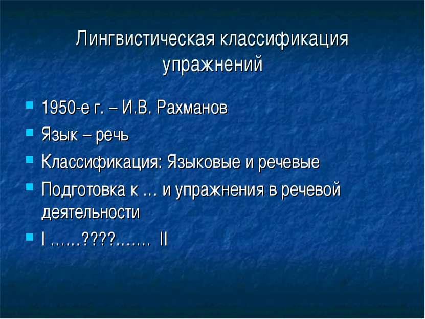 Лингвистическая классификация упражнений 1950-е г. – И.В. Рахманов Язык – реч...