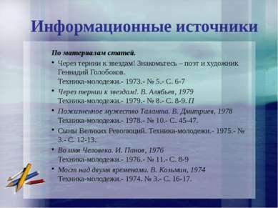 Информационные источники По материалам статей. Через тернии к звездам! Знаком...
