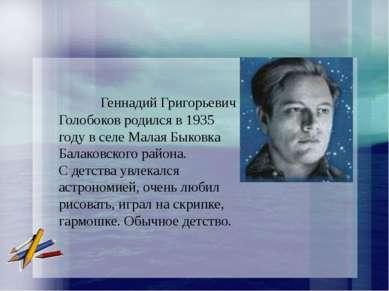Геннадий Григорьевич Голобоков родился в 1935 году в селе Малая Быковка Бала...