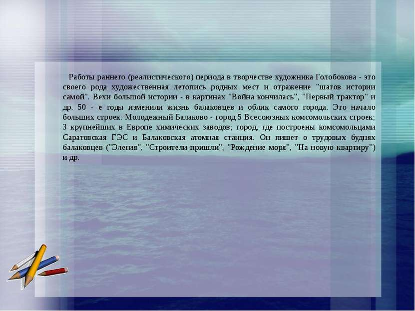 Работы раннего (реалистического) периода в творчестве художника Голобокова...