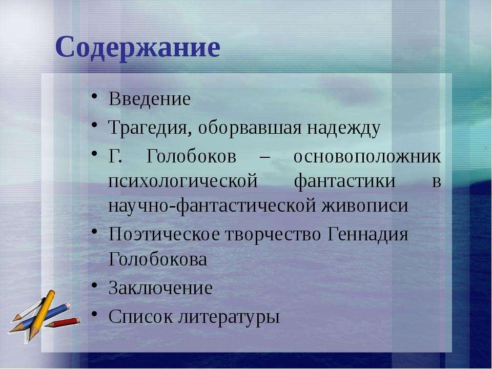 Содержание Введение Трагедия, оборвавшая надежду Г. Голобоков – основоположни...