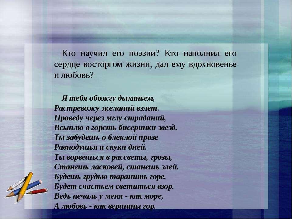 Кто научил его поэзии? Кто наполнил его сердце восторгом жизни, дал ему вдохн...