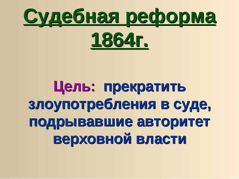 Судебная реформа 1864г. Цель: прекратить злоупотребления в суде, подрывавшие ...