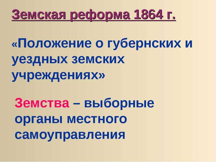 Земская реформа 1864 г. «Положение о губернских и уездных земских учреждениях...