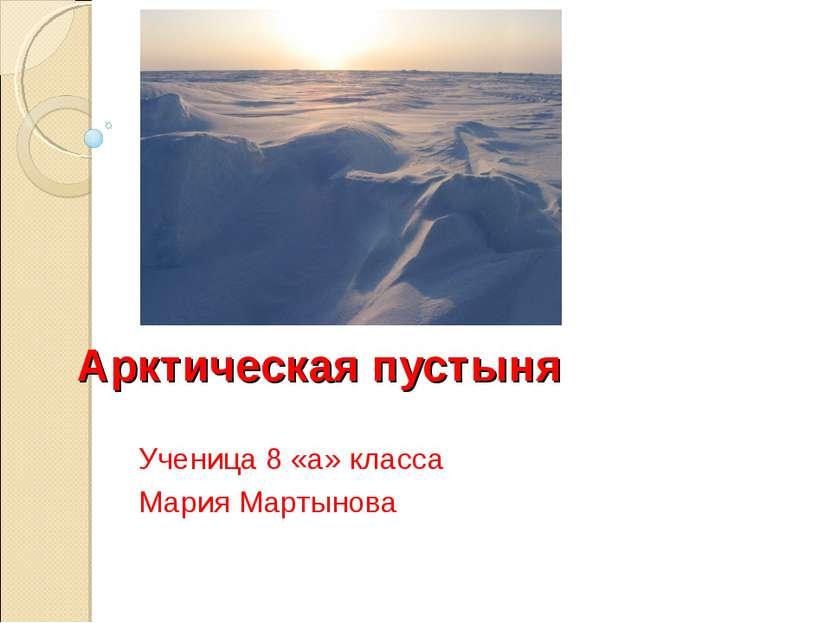 Арктическая пустыня Ученица 8 «а» класса Мария Мартынова