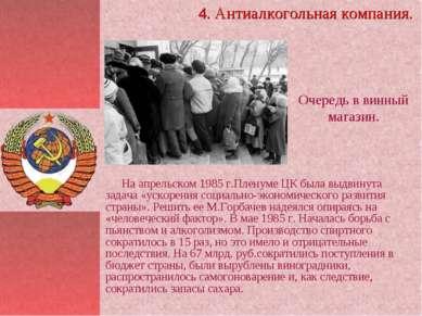 На апрельском 1985 г.Пленуме ЦК была выдвинута задача «ускорения социально-эк...