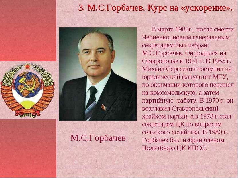 В марте 1985г., после смерти Черненко, новым генеральным секретарем был избра...