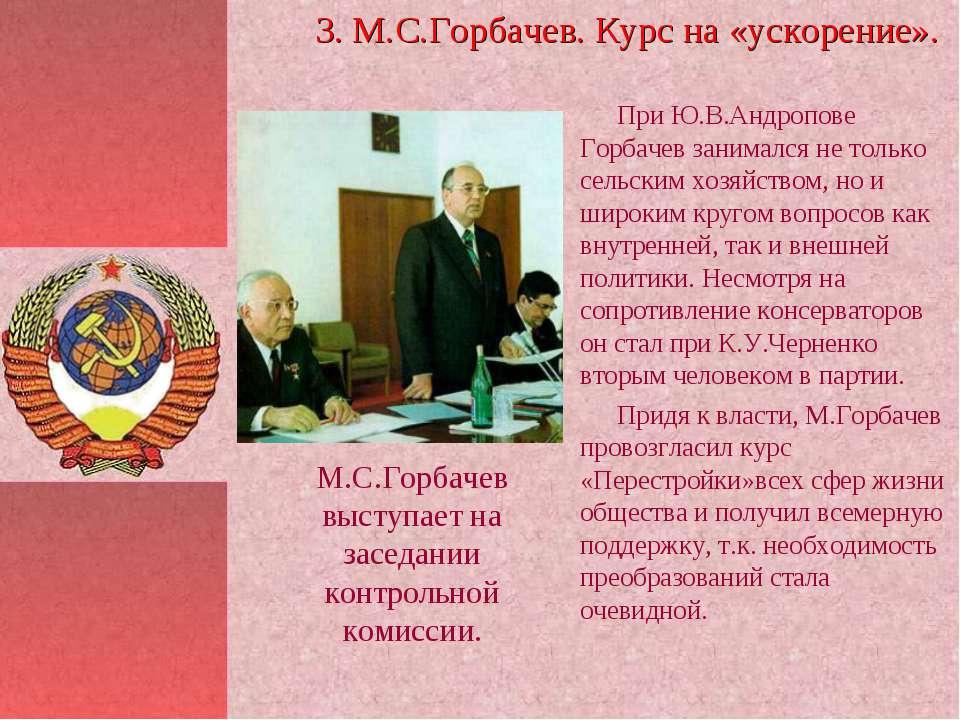 При Ю.В.Андропове Горбачев занимался не только сельским хозяйством, но и широ...