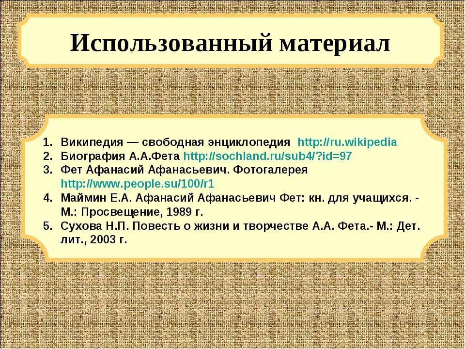 Использованный материал Википедия — свободная энциклопедия http://ru.wikipedi...