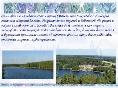 Сами финны называют свою страну Суоми, что в переводе с финского означает «Ст...