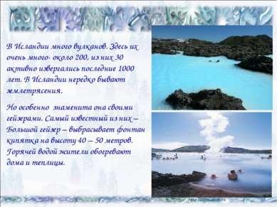 В Исландии много вулканов. Здесь их очень много- около 200, из них 30 активно...