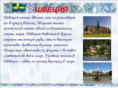 http://www.webturizm.ru/photo/country_photos.php?country_id=198 ШВЕЦИЯ Швеция...