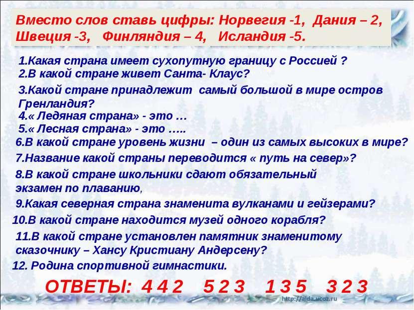 Проверь себя 1.Какая страна имеет сухопутную границу с Россией ? 6.В какой ст...