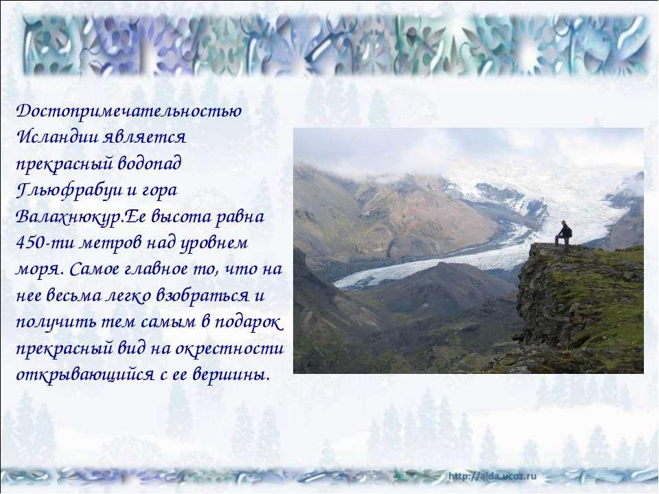 Достопримечательностью Исландии является прекрасный водопад Гльюфрабуи и гора...