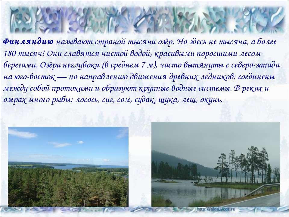 Финляндию называют страной тысячи озёр. Но здесь не тысяча, а более 180 тысяч...