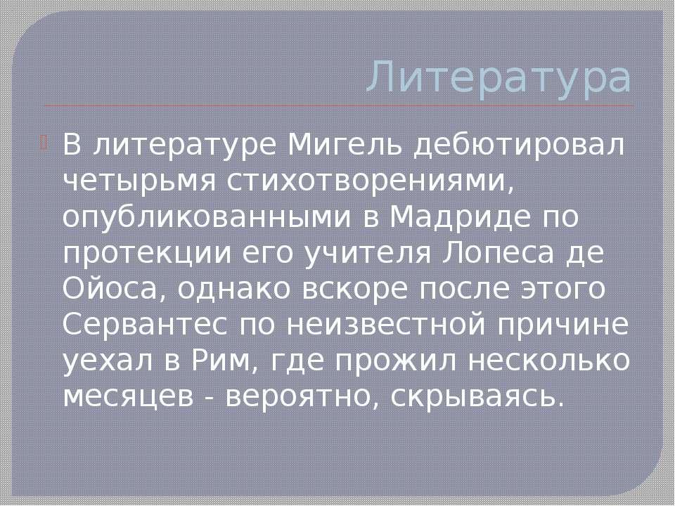 Литература В литературе Мигель дебютировал четырьмя стихотворениями, опублико...