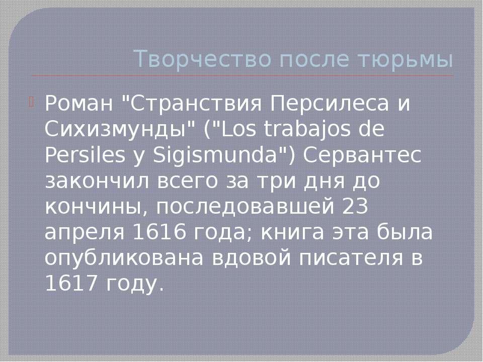 """Творчество после тюрьмы Роман """"Странствия Персилеса и Сихизмунды"""" (""""Los traba..."""