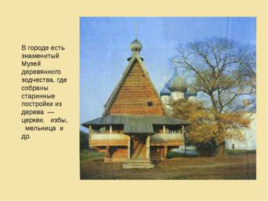 В городе есть знаменитый Музей деревянного зодчества, где собраны старинные п...