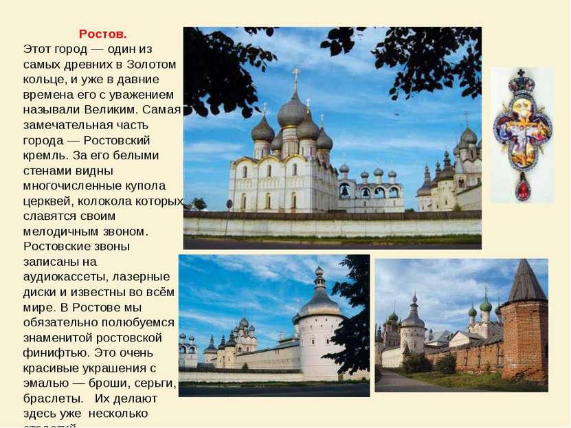 Ростов. Этот город — один из самых древних в Золотом кольце, и уже в давние в...