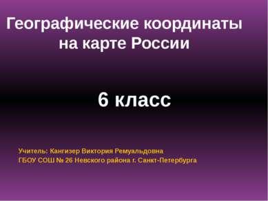 Учитель: Кангизер Виктория Ремуальдовна ГБОУ СОШ № 26 Невского района г. Санк...