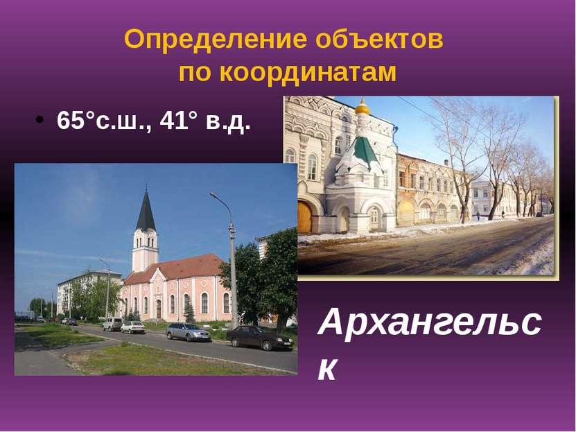Определение объектов по координатам 65°с.ш., 41° в.д. Архангельск