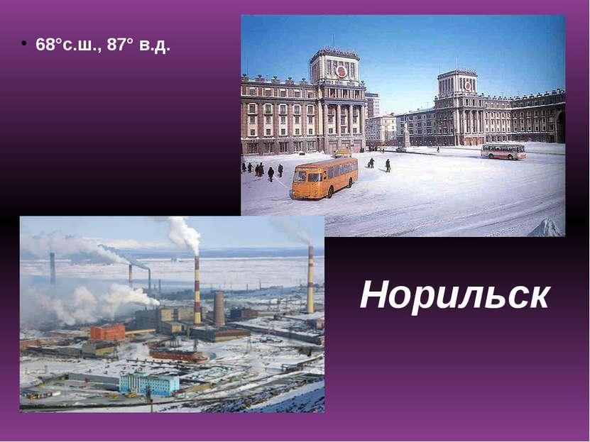 68°с.ш., 87° в.д. Норильск