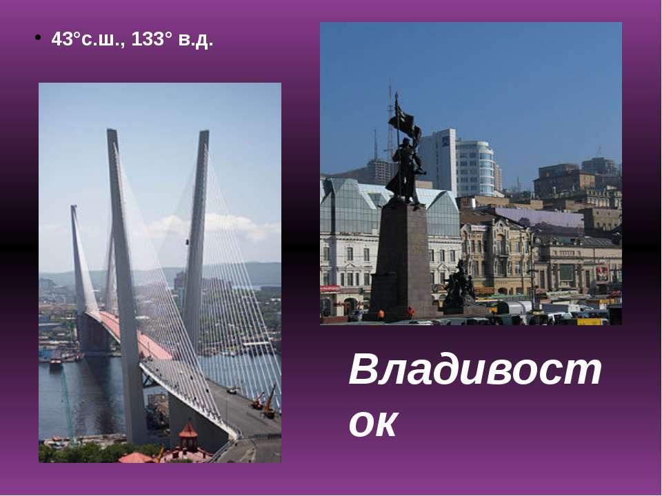 43°с.ш., 133° в.д. Владивосток
