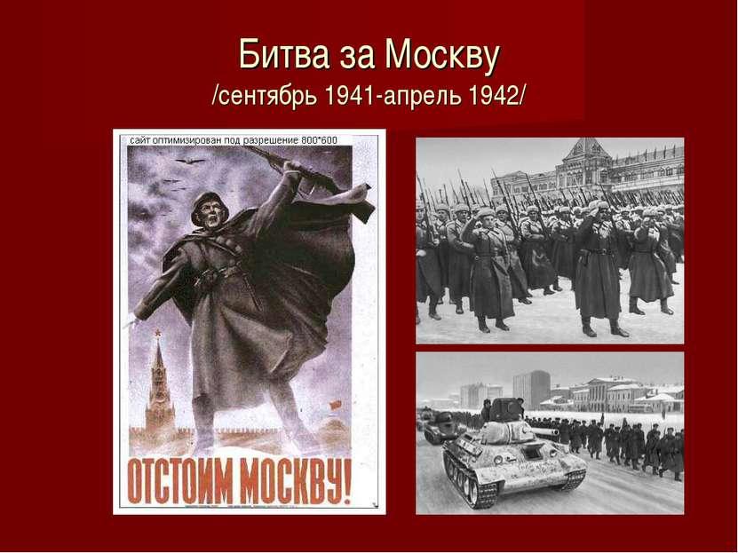 Битва за Москву /сентябрь 1941-апрель 1942/