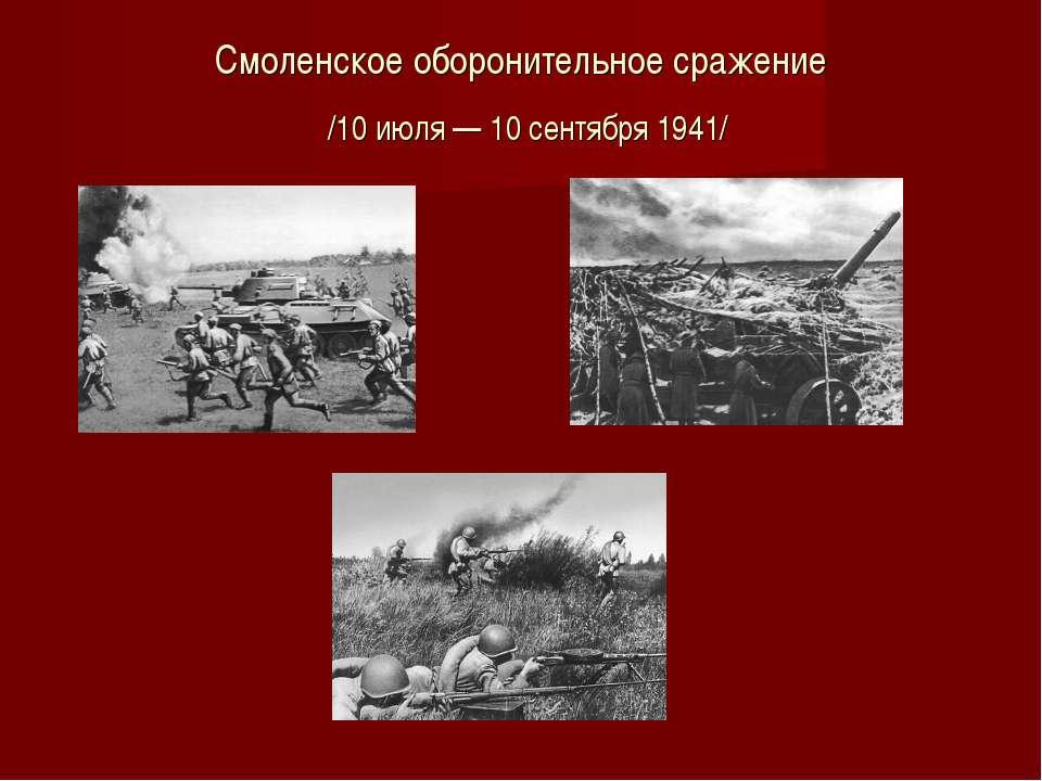 Смоленское оборонительное сражение /10 июля — 10 сентября 1941/