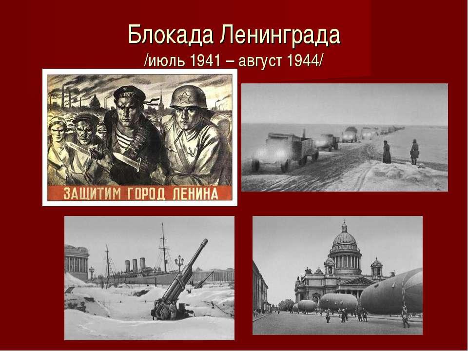 Блокада Ленинграда /июль 1941 – август 1944/