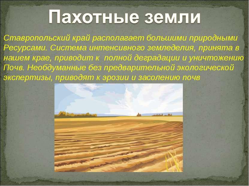 Ставропольский край располагает большими природными Ресурсами. Система интенс...