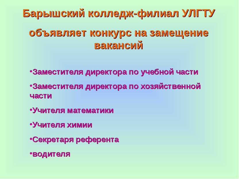 Барышский колледж-филиал УЛГТУ объявляет конкурс на замещение вакансий Замест...