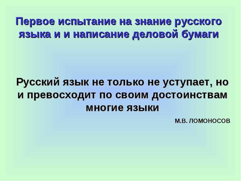 Первое испытание на знание русского языка и и написание деловой бумаги Русски...