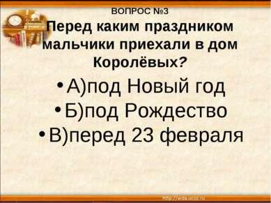 ВОПРОС №3 Перед каким праздником мальчики приехали в дом Королёвых? А)под Нов...