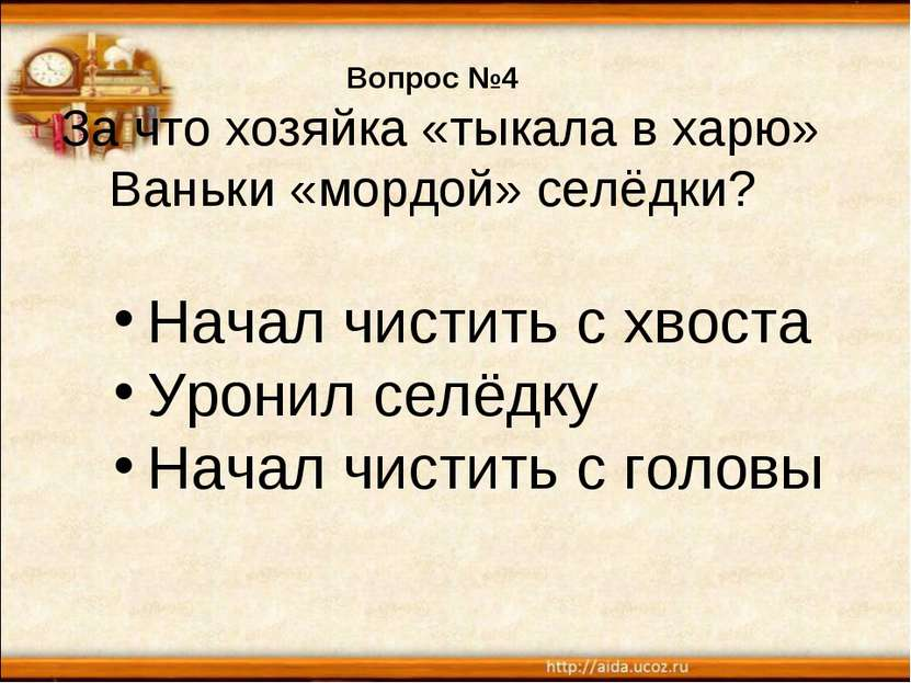 Вопрос №4 За что хозяйка «тыкала в харю» Ваньки «мордой» селёдки? Начал чисти...