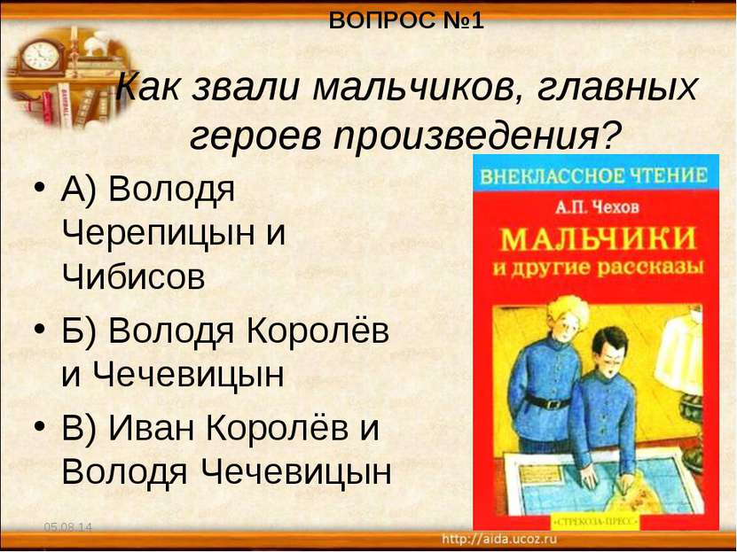 А) Володя Черепицын и Чибисов Б) Володя Королёв и Чечевицын В) Иван Королёв и...